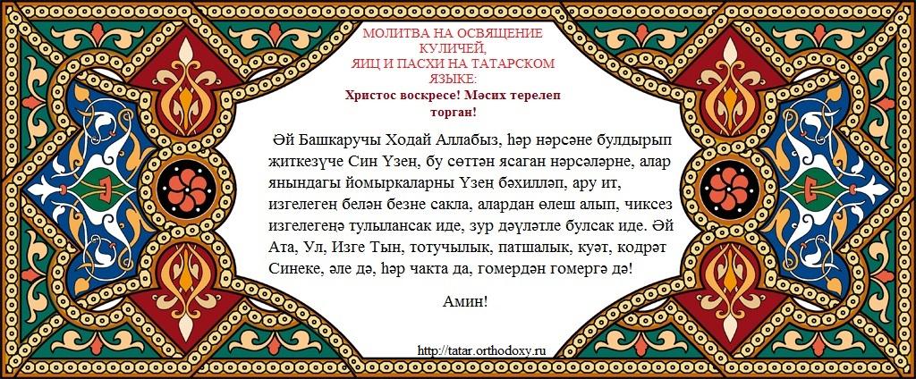 Молитва на татарском для беременных