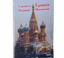 https://ermogen.ru/catalog/knigi-i-drugaya-pechatnaya-produktsiya/